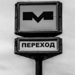 minsk_2013_bielorussia_www.giuseppespitaleri.com_041