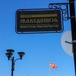 skopje_macedonia_www.giuseppespitaleri.com_019