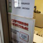 tiraspol_transnistria_2015_bis_www.giuseppespitaleri.com_214