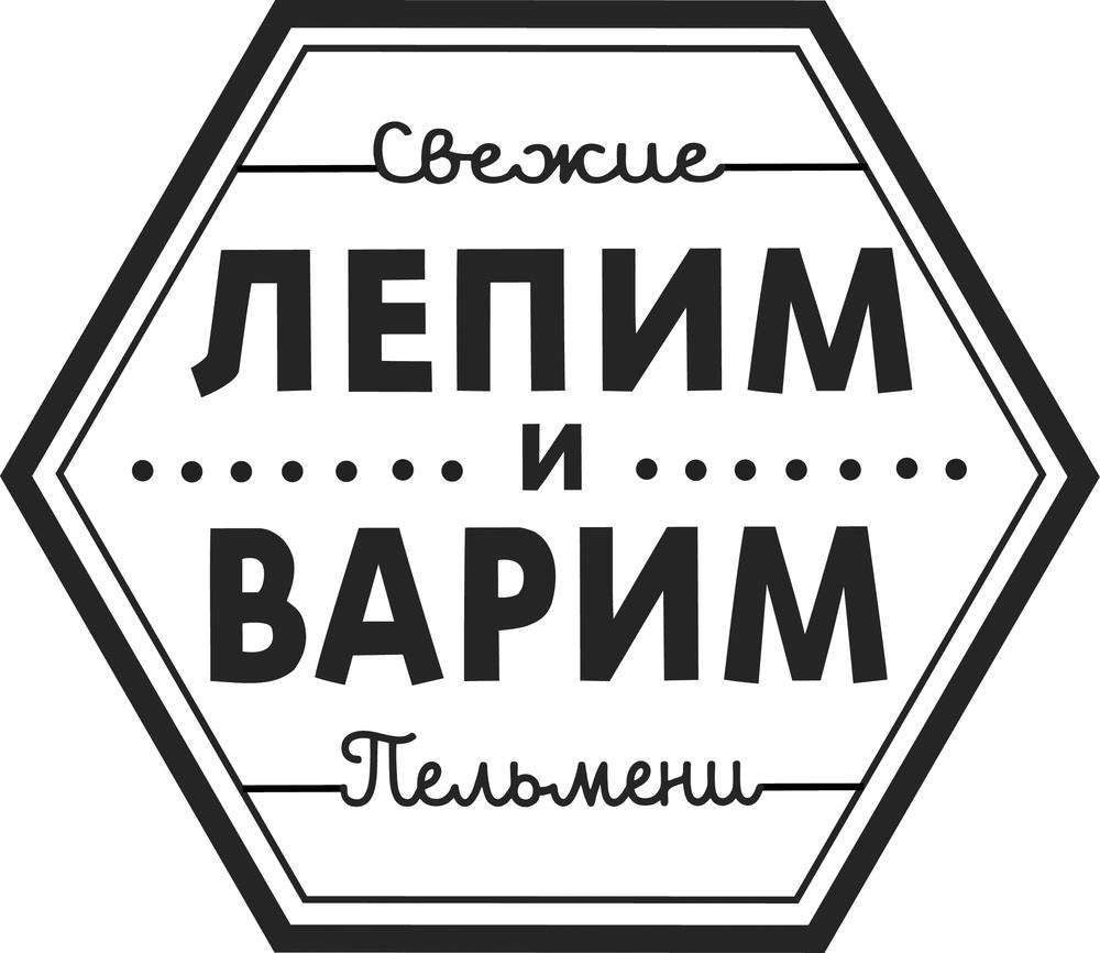 Ristorante - Lepim i Varim (Mosca)